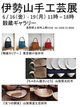 穀蔵ポスター2.jpg