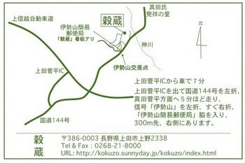 kokuzo.jpg